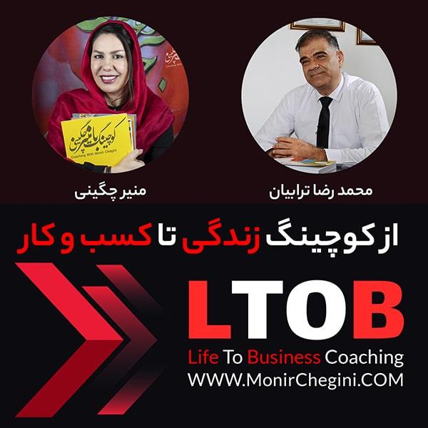 دوره LTOB ( کوچینگ زندگی و کسب و کار)
