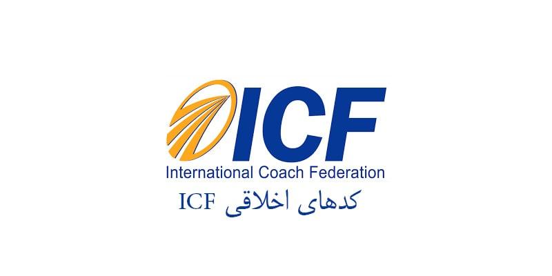 کدهای اخلاقی ICF