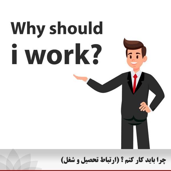 چرا باید کار کنم؟